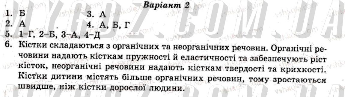 ГДЗ СР3 до тест-контролю з біології Нєчаєва, Журавльова 9 клас