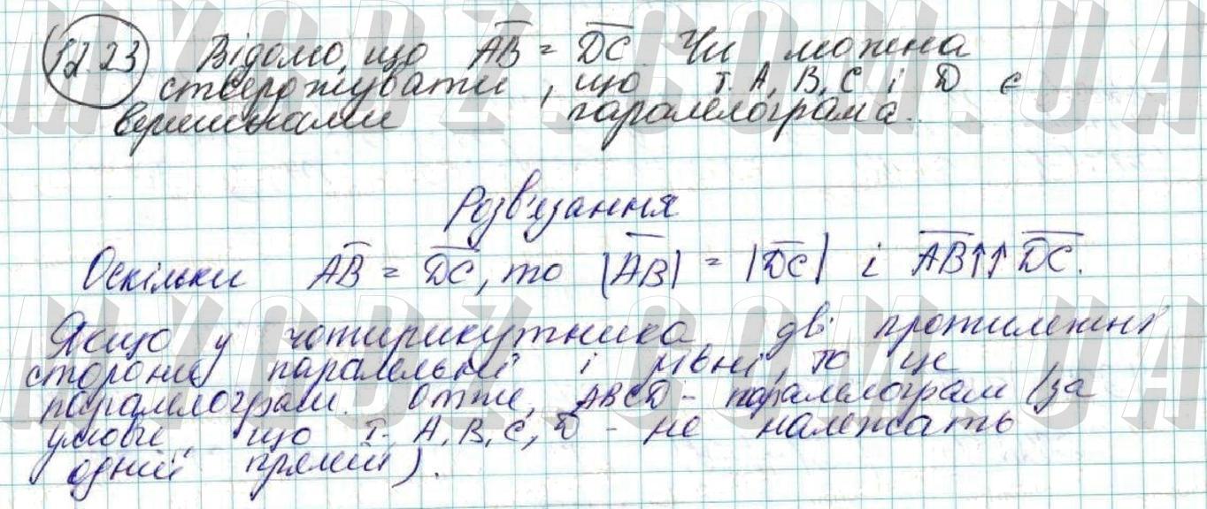 ГДЗ номер 23 до підручника з геометрії Мерзляк, Полонський 9 клас