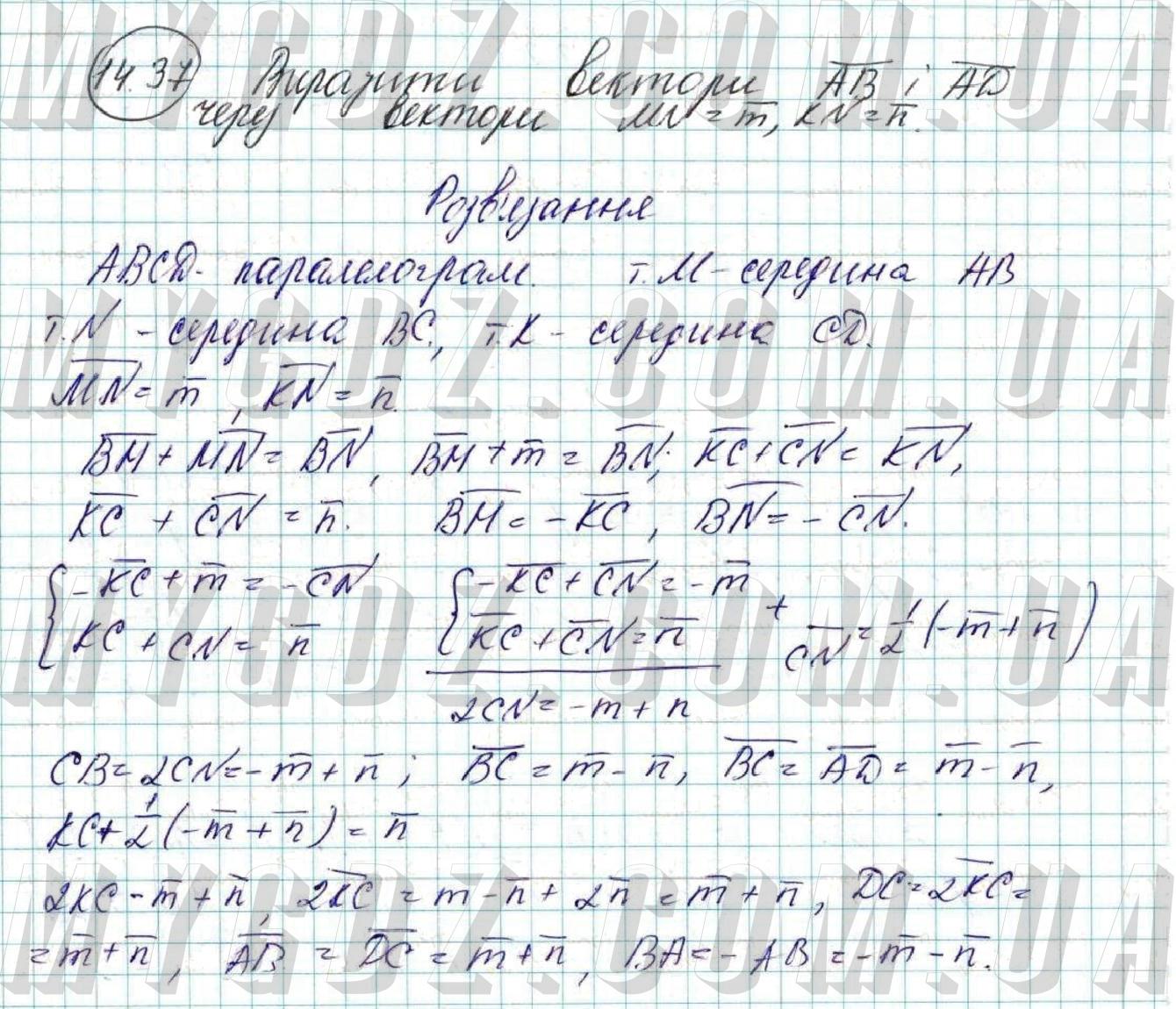 ГДЗ номер 37 до підручника з геометрії Мерзляк, Полонський 9 клас