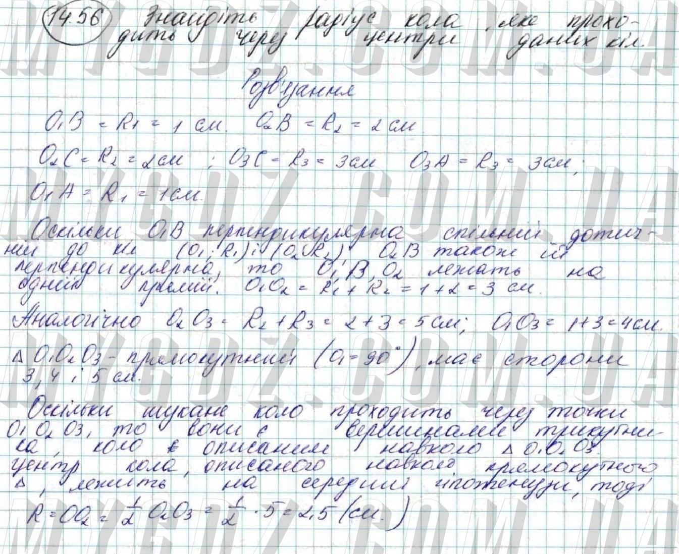ГДЗ номер 56 до підручника з геометрії Мерзляк, Полонський 9 клас
