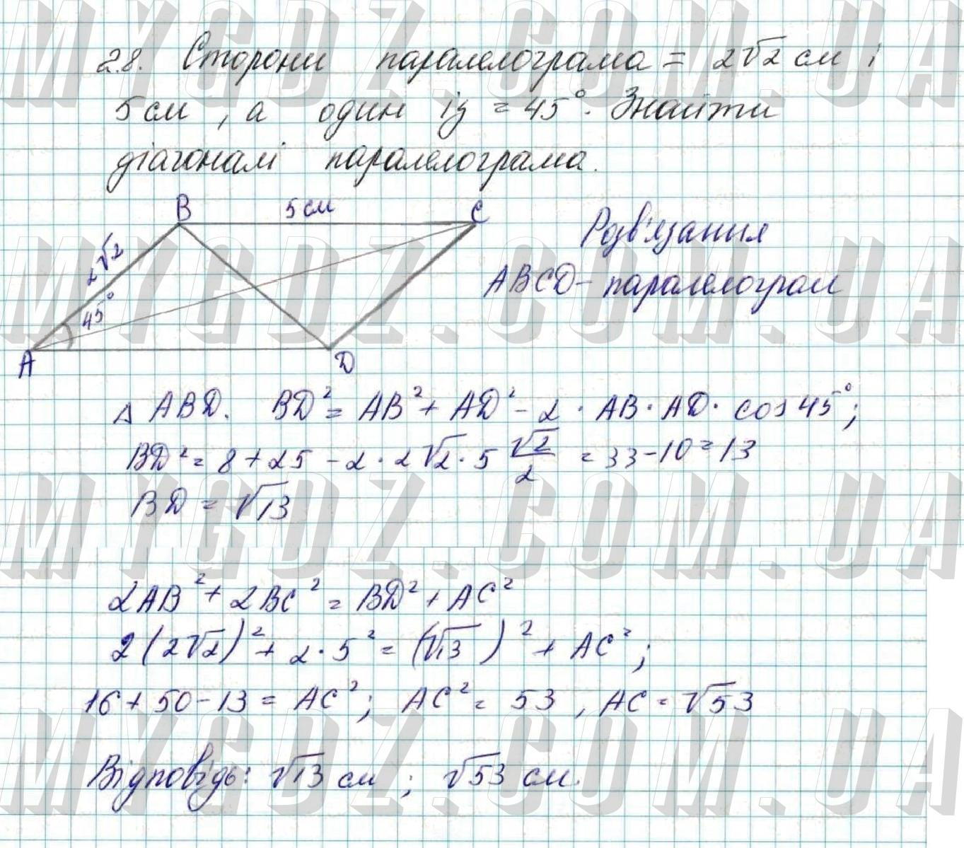 ГДЗ номер 8 до підручника з геометрії Мерзляк, Полонський 9 клас