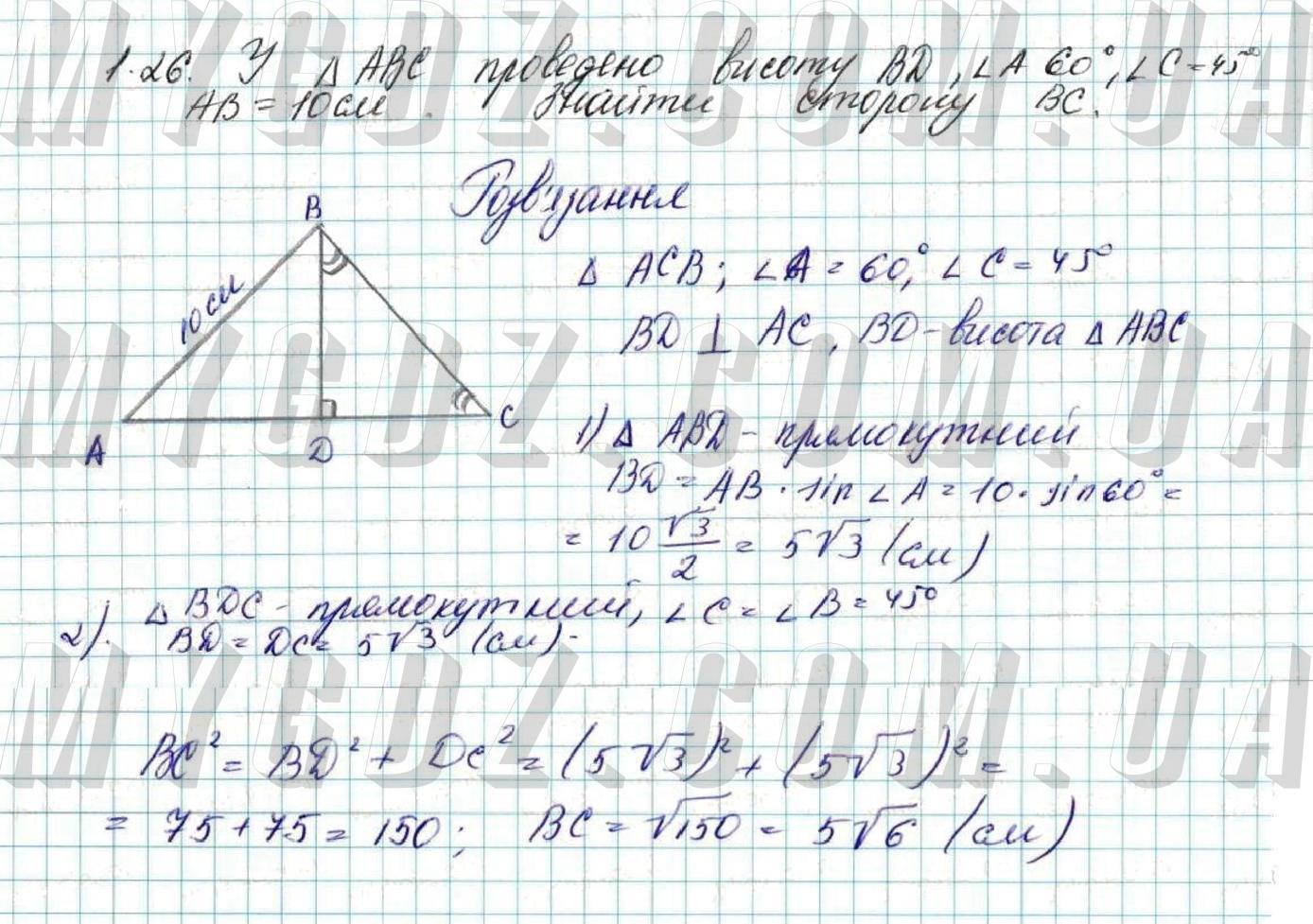 ГДЗ номер 26 до підручника з геометрії Мерзляк, Полонський 9 клас