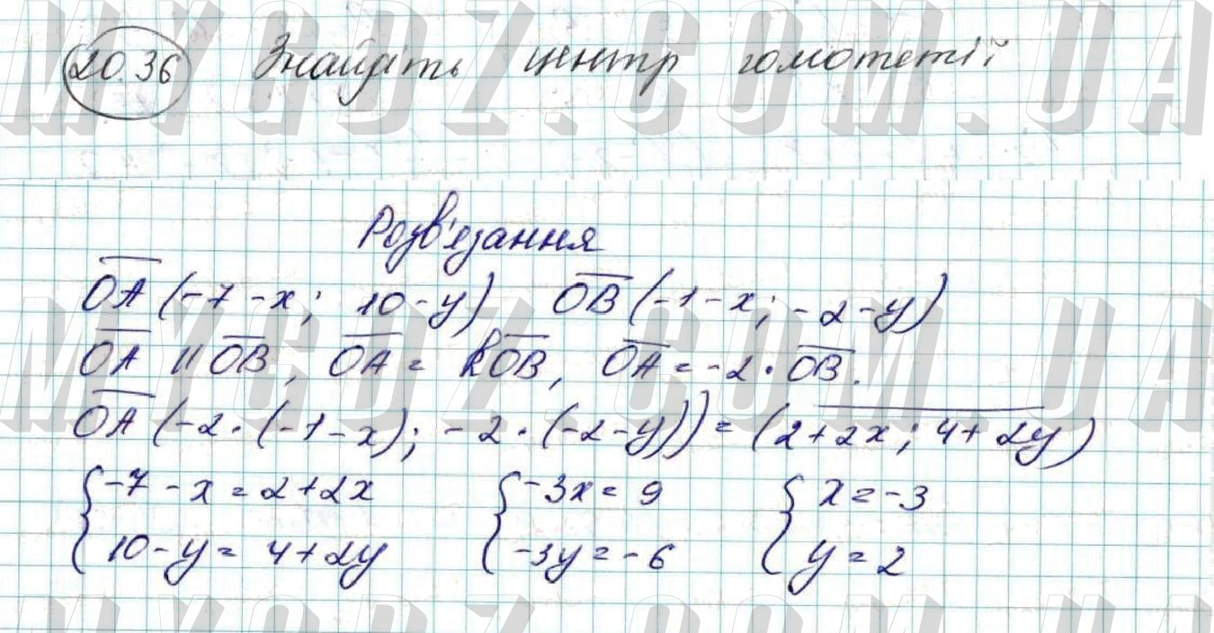 ГДЗ номер 36 до підручника з геометрії Мерзляк, Полонський 9 клас