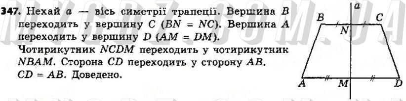 ГДЗ номер 347 до підручника з геометрії Єршова, Голобородько 9 клас