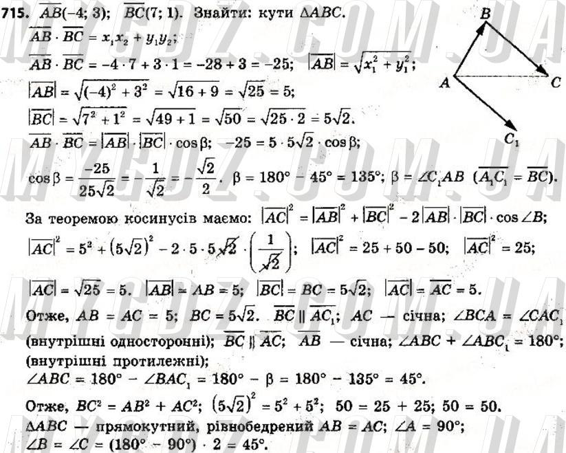 ГДЗ номер 715 до підручника з геометрії Єршова, Голобородько 9 клас