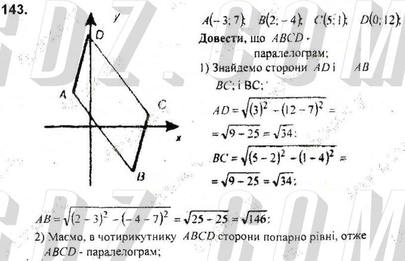 ГДЗ номер 143 до збірника задач і контрольних робіт з геометрії Мерзляк, Полонський 9 клас