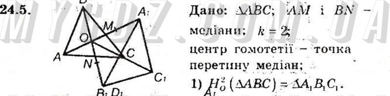 ГДЗ номер 5 до підручника з геометрії Мерзляк, Полонський 9 клас
