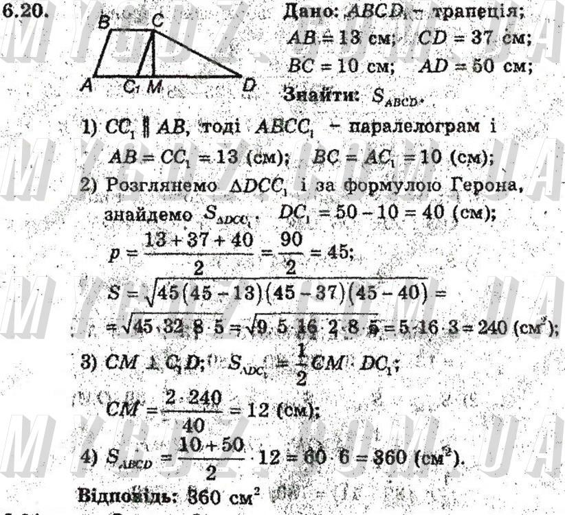 ГДЗ номер 20 до підручника з геометрії Мерзляк, Полонський 9 клас