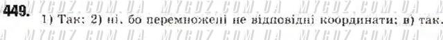 ГДЗ номер 449 до підручника з геометрії Бурда, Тарасенкова 9 клас