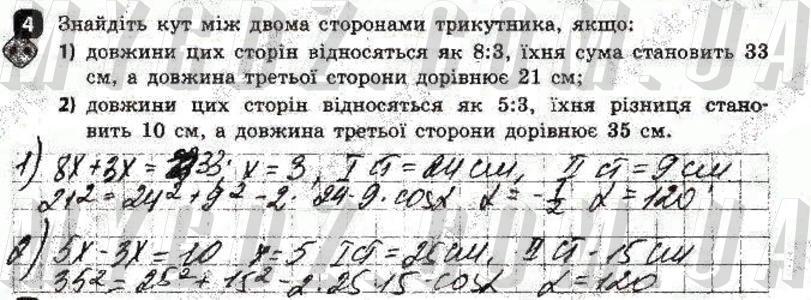 ГДЗ номер 4 до зошита для контролю навчальних досягень учнів з геометрії Биченкова 9 клас