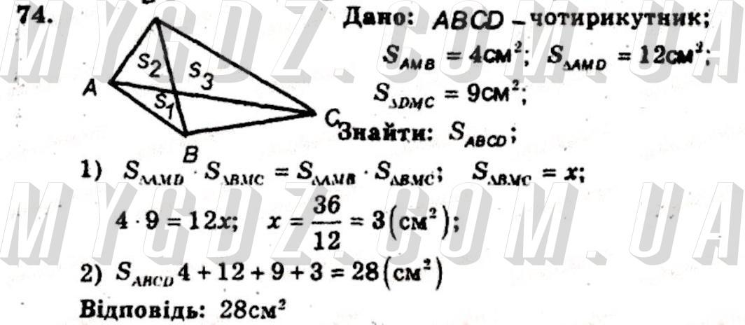 ГДЗ номер 74 до збірника задач і контрольних робіт з геометрії Мерзляк, Полонський 9 клас