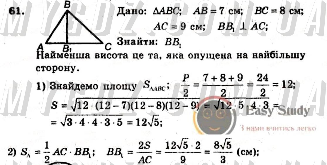 ГДЗ номер 61 до збірника задач і контрольних робіт з геометрії Мерзляк, Полонський 9 клас