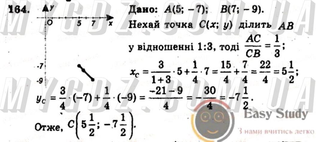 ГДЗ номер 164 до збірника задач і контрольних робіт з геометрії Мерзляк, Полонський 9 клас