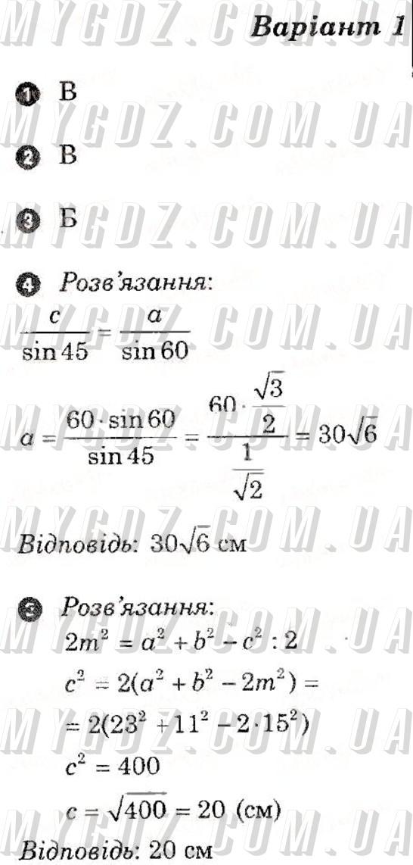 ГДЗ В1 до комплексного зошита для контролю знань з геометрії Стадник, Роганін 9 клас
