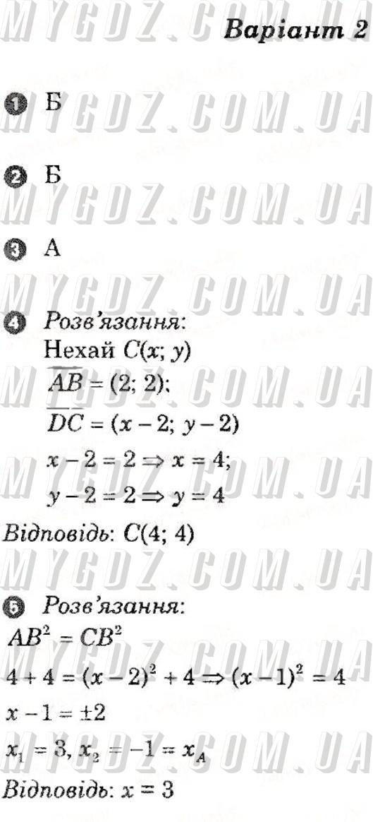 ГДЗ В2 до комплексного зошита для контролю знань з геометрії Стадник, Роганін 9 клас