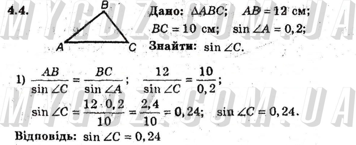 ГДЗ номер 4 до підручника з геометрії Мерзляк, Полонський 9 клас
