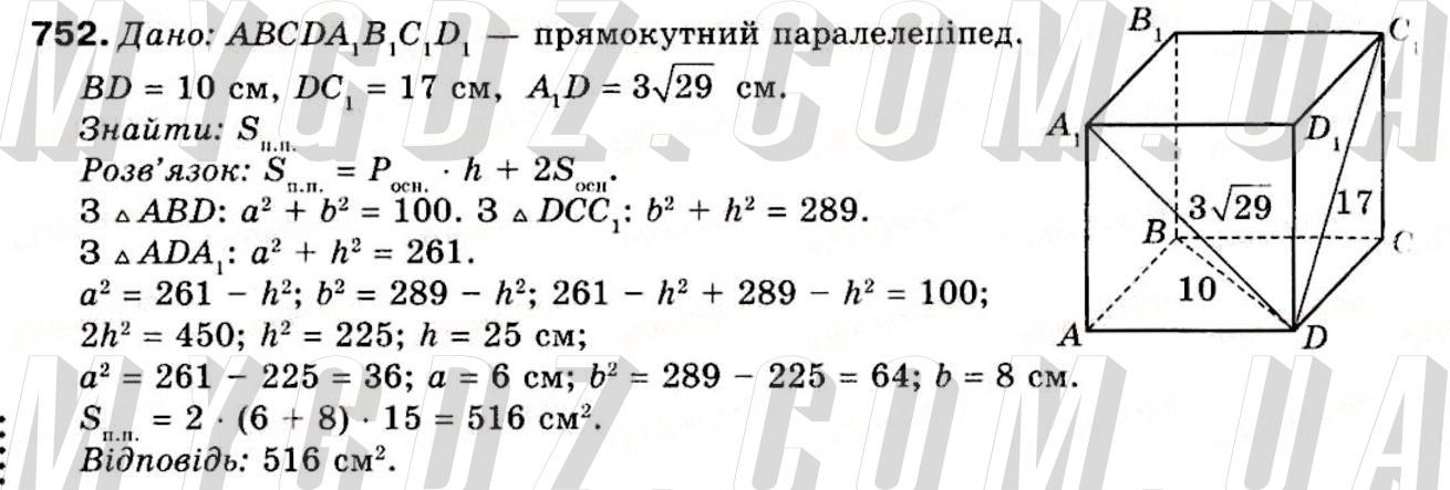 ГДЗ номер 752 до підручника з геометрії Єршова, Голобородько 9 клас