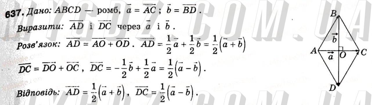 ГДЗ номер 637 до підручника з геометрії Єршова, Голобородько 9 клас