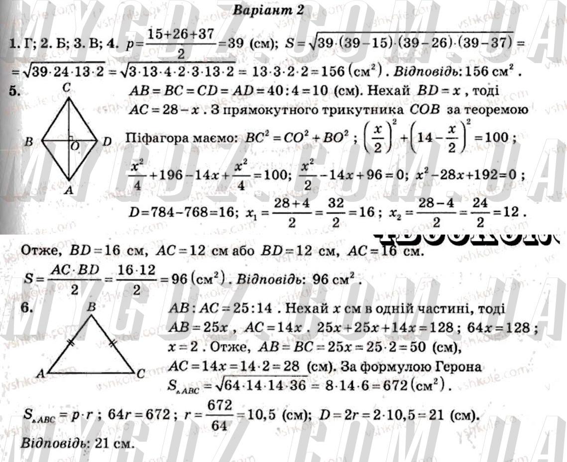 ГДЗ СР4 до тест-контролю з геометрії Роганін 9 клас