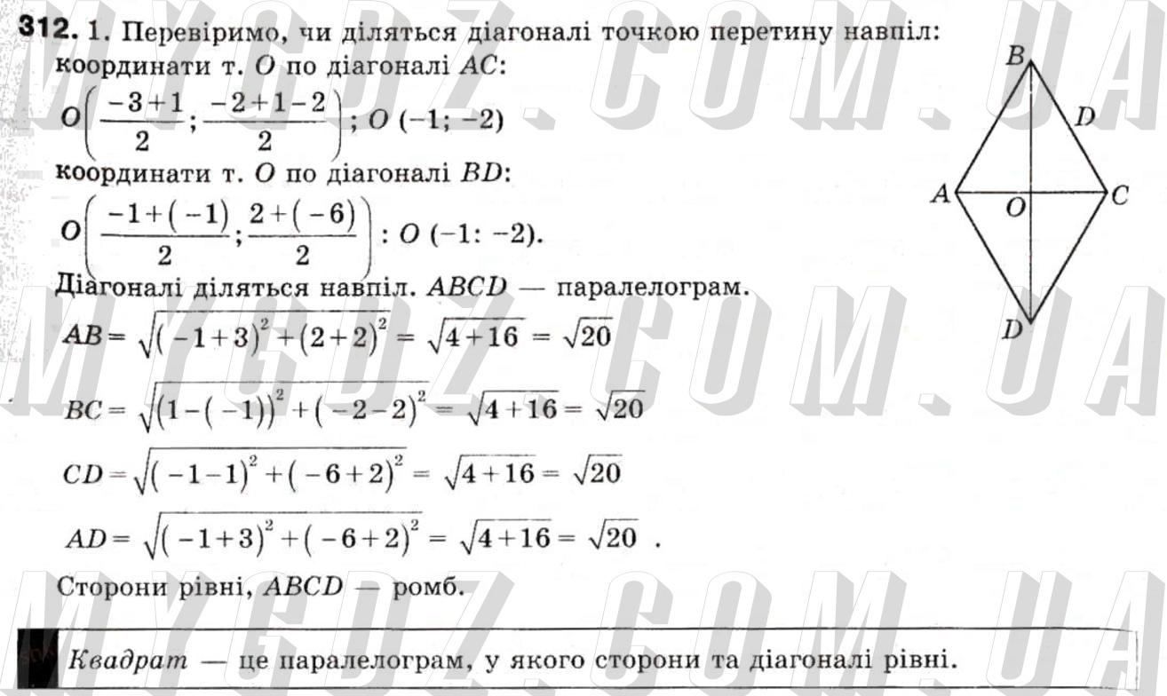 ГДЗ номер 312 до підручника з геометрії Мерзляк, Полонський 9 клас