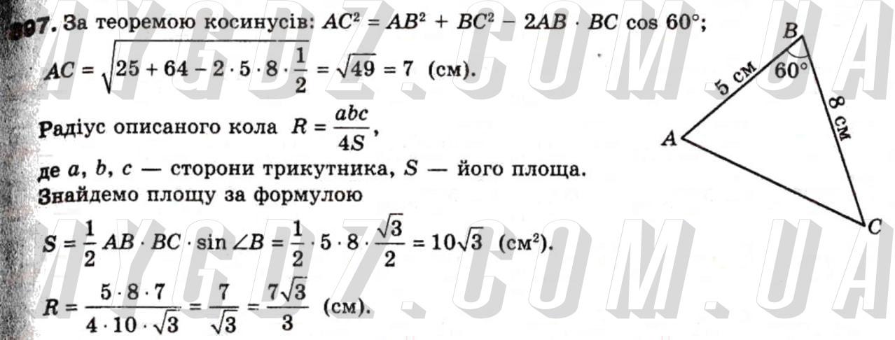 ГДЗ номер 897 до підручника з геометрії Мерзляк, Полонський 9 клас