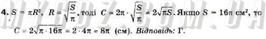ГДЗ номер 4 до підручника з геометрії Бурда, Тарасенкова 9 клас