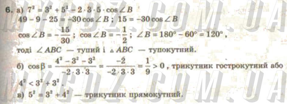 ГДЗ номер 6 до підручника з геометрії Апостолова 9 клас