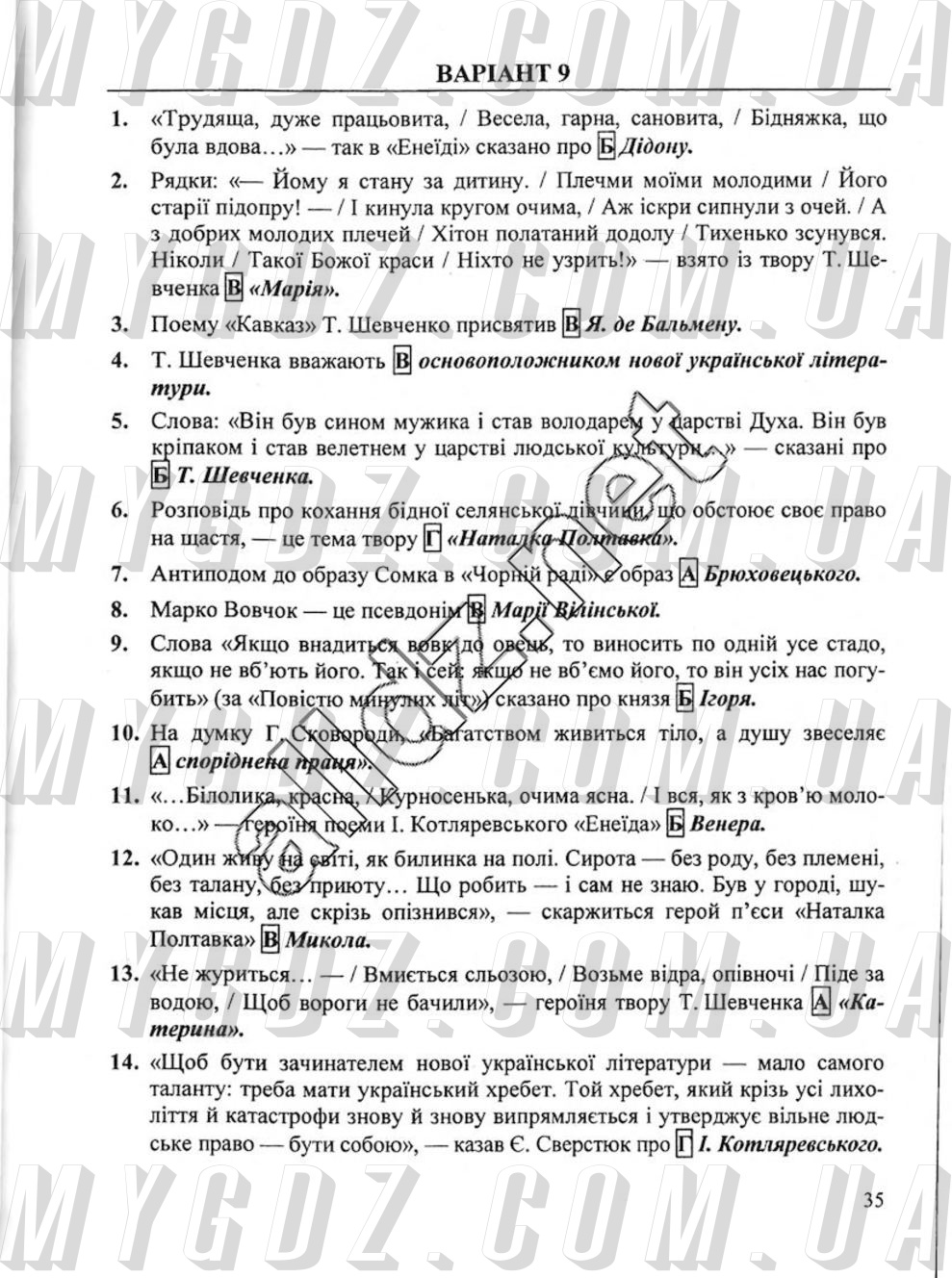 ГДЗ Сторінка 35 2017 Витвицька 9 клас
