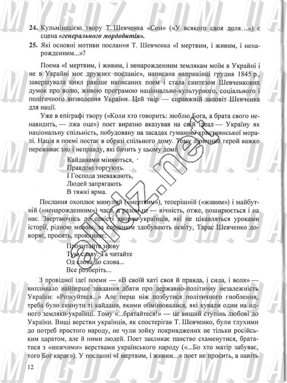 ГДЗ Сторінка 12 2017 Витвицька 9 клас