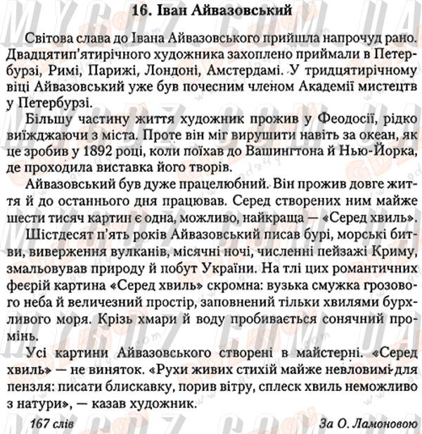 ГДЗ Диктант №016 2014 Авраменко 9 клас