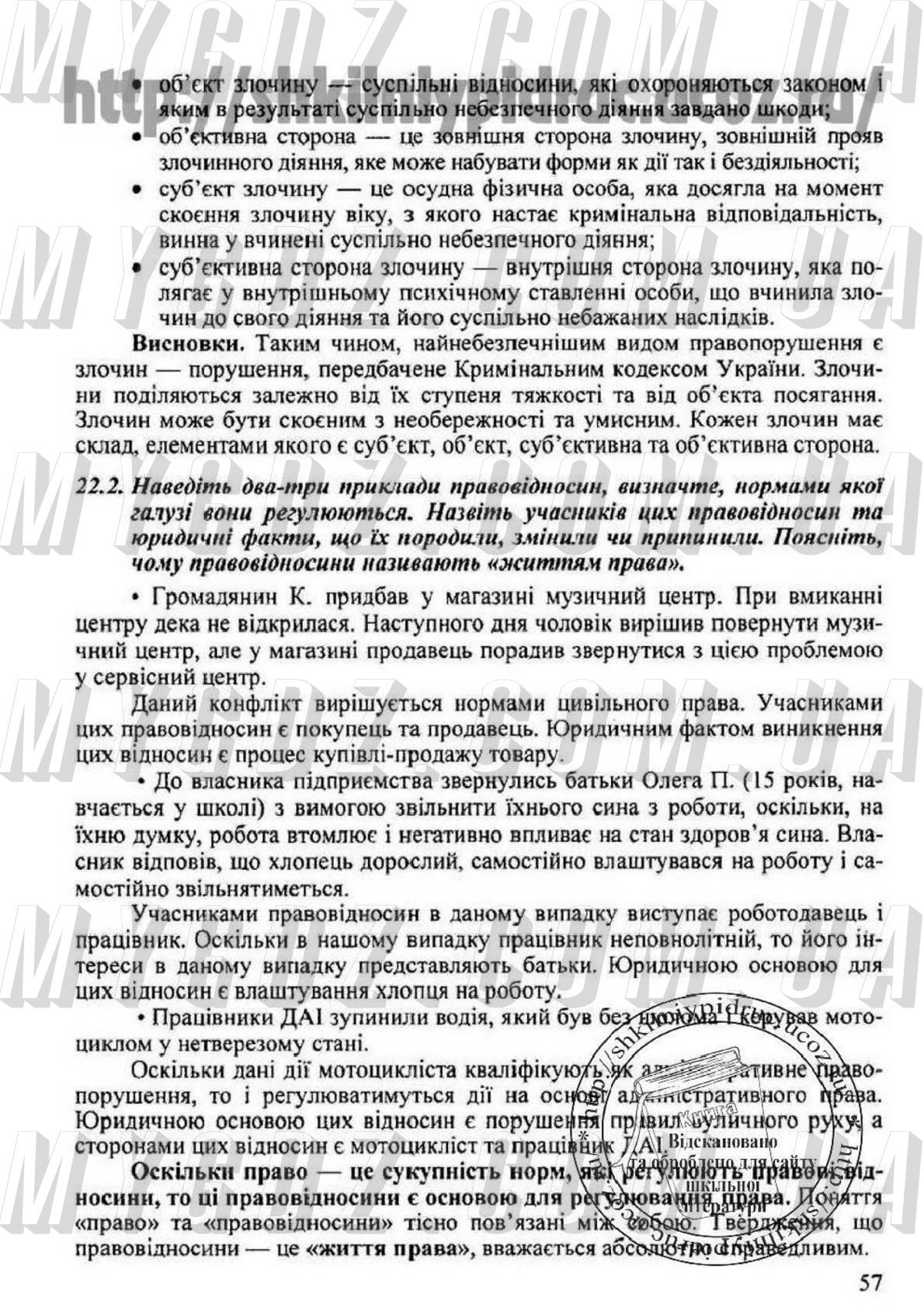 ГДЗ Сторінка 57 2014 Ремех 9 клас