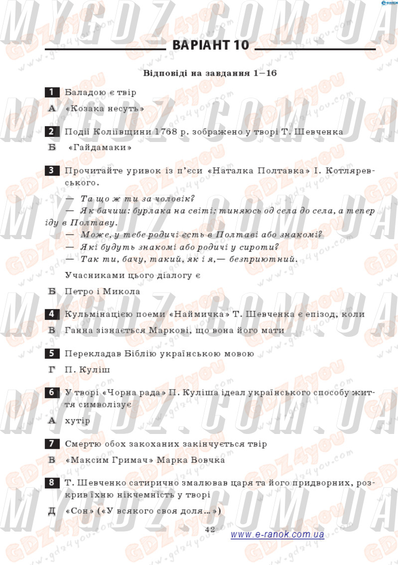 ГДЗ Сторінка 42 2014 Коваленко, Михайлова 9 клас
