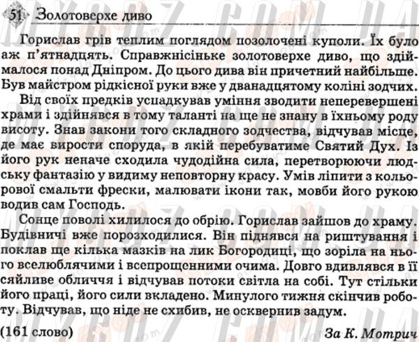 ГДЗ Диктант 51 2012 Мацько, Мацько 9 клас