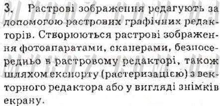 ГДЗ номер 3 до підручника з інформатики Ривкінд, Чернікова 9 клас