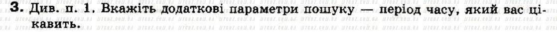 ГДЗ номер 3 до підручника з інформатики Володіна, Володін 9 клас