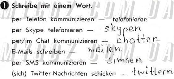 ГДЗ ст47вп1 до робочого зошита з німецької мови Сотникова, Гоголєва 9 клас