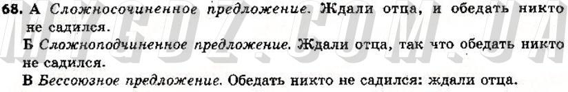 ГДЗ номер 68 до підручника з російської мови Баландина 9 клас