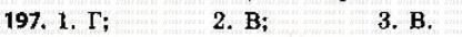 ГДЗ номер 197 до підручника з російської мови Баландина 9 клас