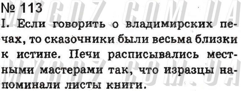 ГДЗ номер 113 до підручника з російської мови Быкова, Давидюк 9 клас