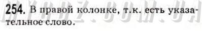 ГДЗ номер 254 до підручника з російської мови Баландина, Дегтярёва 9 клас