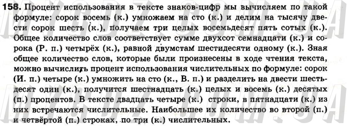 ГДЗ номер 158 до підручника з російської мови Полякова, Самонова 9 клас