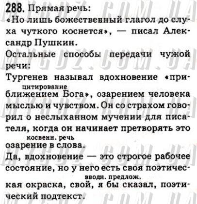 ГДЗ номер 288 до підручника з російської мови Гудзик, Корсаков 9 клас