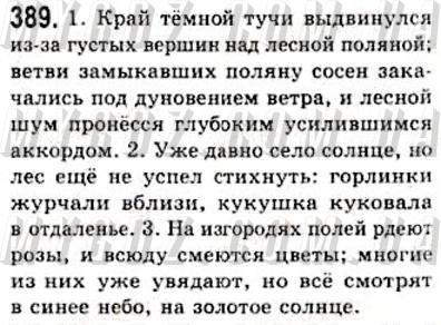 ГДЗ номер 389 до підручника з російської мови Пашковская, Михайловская 9 клас