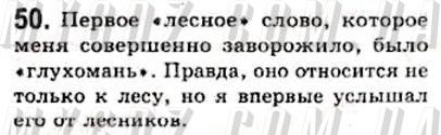 ГДЗ номер 50 до підручника з російської мови Пашковская, Михайловская 9 клас