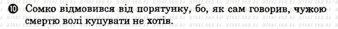 ГДЗ номер 10 до комплексного зошита для контролю знань з української літератури Паращич 9 клас