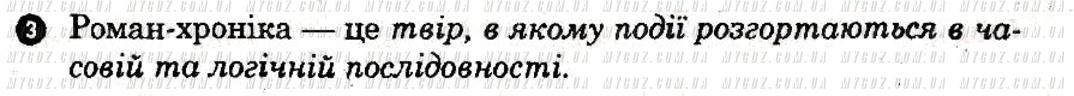 ГДЗ номер 3 до комплексного зошита для контролю знань з української літератури Паращич 9 клас