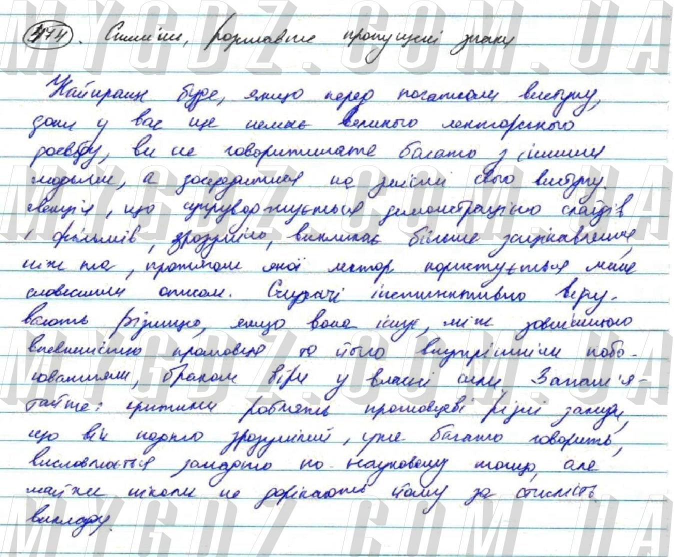 ГДЗ номер 474 до підручника з української мови Заболотний, Заболотний 9 клас