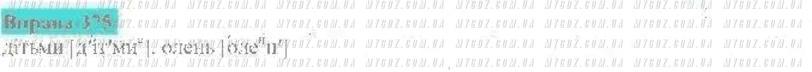 ГДЗ номер 375 до підручника з української мови Заболотний, Заболотний 9 клас
