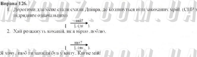 ГДЗ номер 126 до підручника з української мови Заболотний, Заболотний 9 клас
