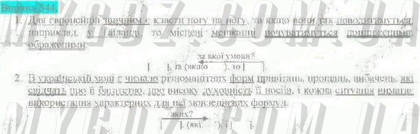ГДЗ номер 344 до підручника з української мови Заболотний, Заболотний 9 клас